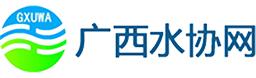 广西城镇供水排水协会