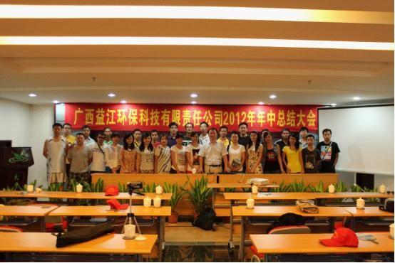 九乐棋牌安卓版下载环保2012年年中总结大会及旅游活动